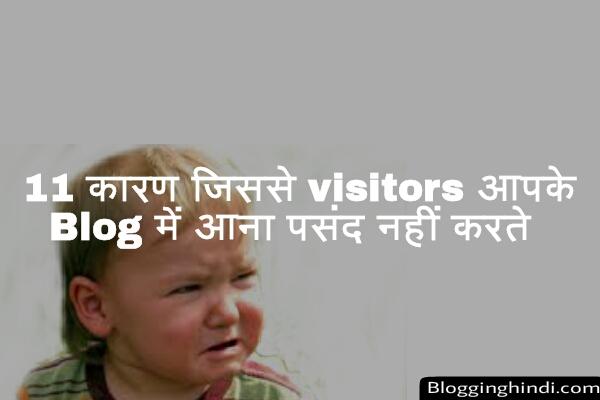 Apke blog me visitors nahi aate hai 10 karan why visitors not come in your website in Hindi
