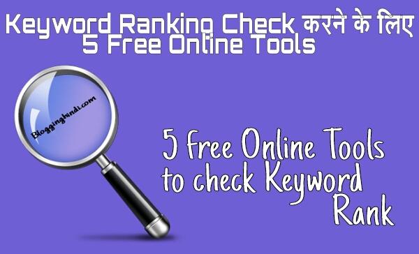 Blog ke liye keyword ka rank check kaise kare 5 free online tools