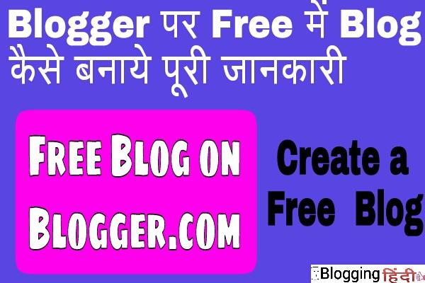 Blogger par free me blog kaise banaye Create a free blog in hindi