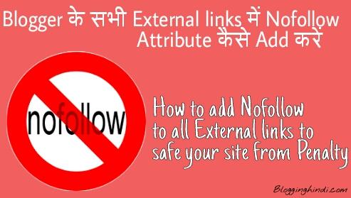 Blogger Blog me Rel Nofollow kaise sabhi External link me add kare Penalty se bachne ke liye