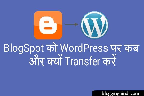Blogspot blog ko Blogger se WordPress par kab aur kyo transfer kare 7 karan