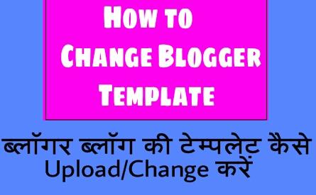 Blogger me Template kaise change kare blogger me new template work nahi kar raha hai how to change blogger template
