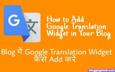 Blog me Translation Widget kaise Add kare How to Add Translation widget in your Blog