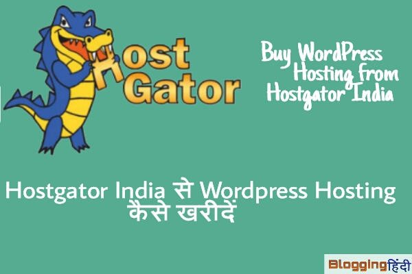 Hostgator India Se WordPress Hosting Kaise Kharide Puri jankari Hindi me