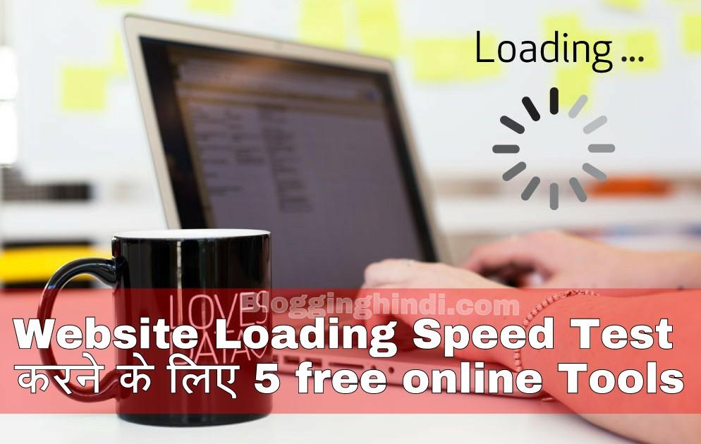 Kisi Bhi Blog ya website loading time speed check karne ke liye 5 free online tools To check website loading speed online