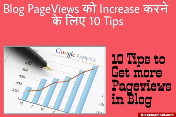Pageviews kya hai Pageviews kaise badhaye 10 Tips