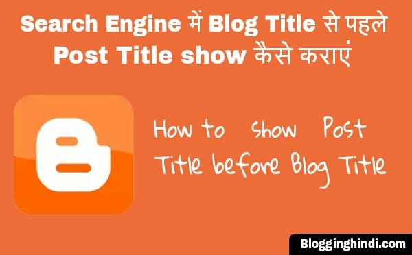 Blog Title se pahle Post Title search engine me show kaise karwaye Blogspot