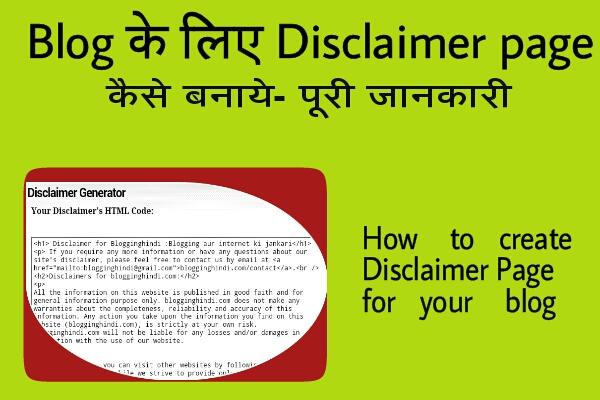 Disclaimer page kya hai kyo jaruri hota hai aur kaise banaye how to create disclaimer page in Hindi