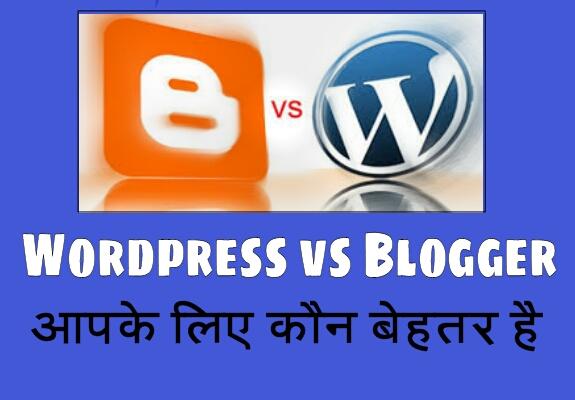 Wordpress vs blogger who is better for you in hindi apke liye behtar hai WordPress ki jankari blogger ki jankari