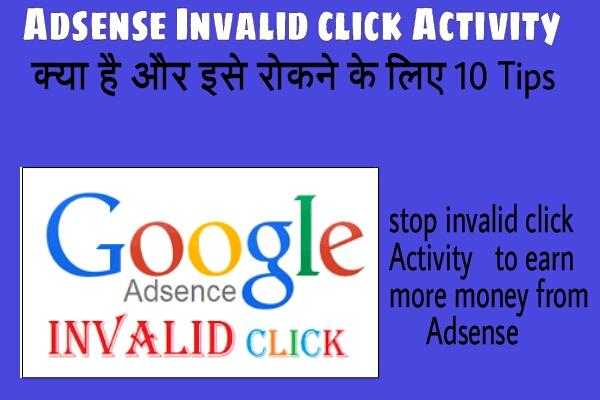 Adsense me Invalid click activity ko kaise roke how to stop invalid click activity in Adsense