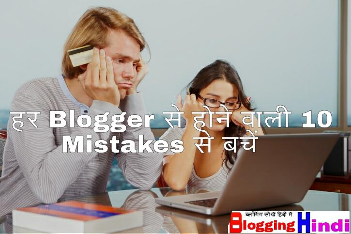 Blogging me fail hone ka 10 sabse bada reason karan 10 reasons that unsuccessful in Blogging