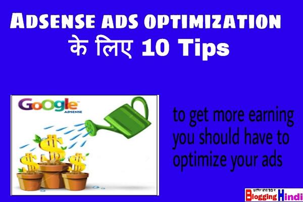 Adsense ads optimize kaise kare optimization 10 tips To optimize AdSense ads in Hindi