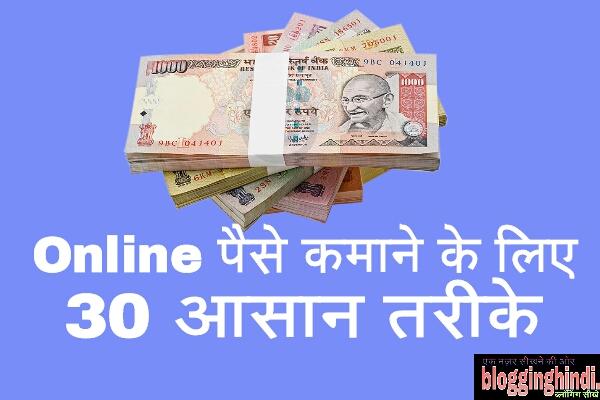 Online paise kamane ke liye 30 tarike 30 ways to make money online in hindi Earn money with Facebook in Hindi