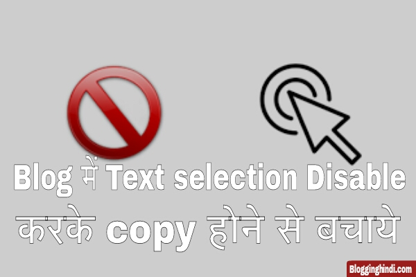 Blog me text selection disable kaise kare karke copy hone se bachaye. How to disable text selection in Blogger in Hindi