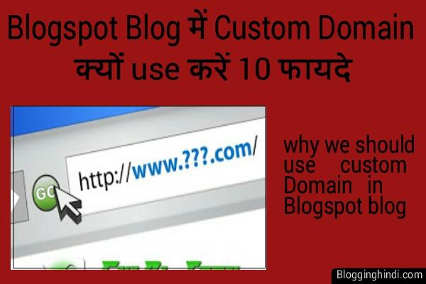 Blog me custom domain use kyo kare 10 fayde. Why use custom domain in Blogspot blog 10 Benefits in Hindi