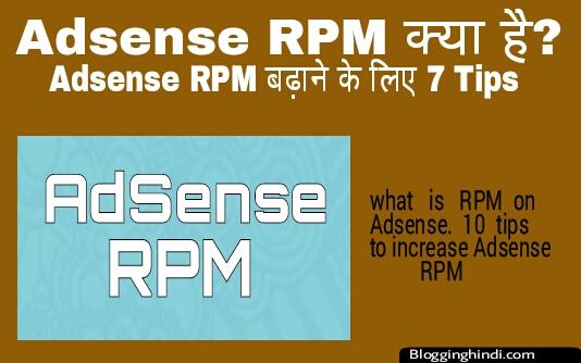 Adsense RPM kya hai Adsense RPM increase karne ke liye 7 tips