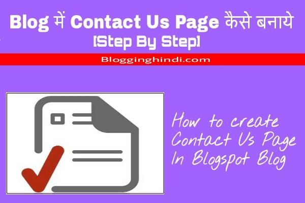 Blogspot Blog me Contact us page kaise banaye step by step hindi me