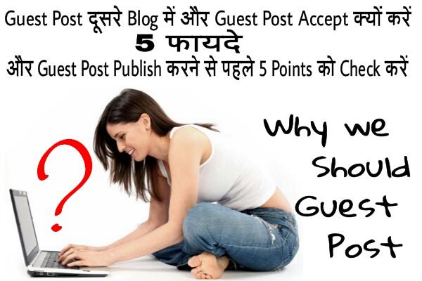 Blog me Guest post Accept kyo kare aur kisi bhi Blog me Guest post kyo kare 5 reasons karan Blog me Guest post Publish karne se pahle 5 Points ko check kare