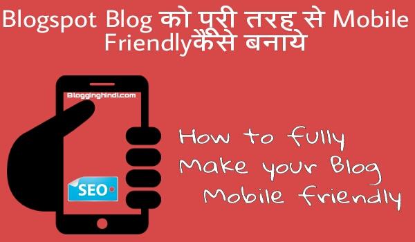 Apne Blog ko Mobile Friendly Kaise bana puri tarah se