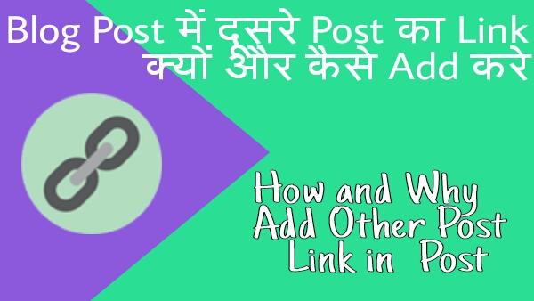 Naya Post likhte samya time dusre Post ka link kaise aur kyo Add kare