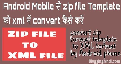 Template ko Zip file se Xml file me convert kaise kare Mobile ta computer me How to Unzip file to xml