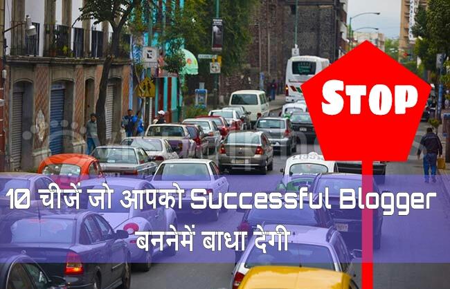 10 chije jo apko Blogging me Success hone ke liye badha Degi 10 Things that you stop getting successful in blogging