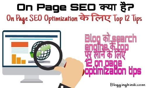 On page SEO optimization kya hota hai On page SEO optimization ke liye 12 tips What is tips for