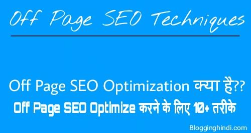 Off page SEO optimization ke liye 10+ tips. Off page SEO optimization kya hai what is 10 tips ways