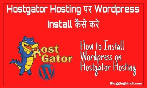 Hostgator Hosting par WordPress install kaise kare in Hindi How to install WordPress on Hostgator hosting