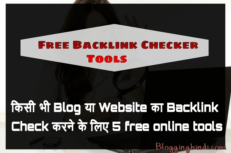 How to check backlink in free in hindi backlink kaise checj kare free 5 online tools