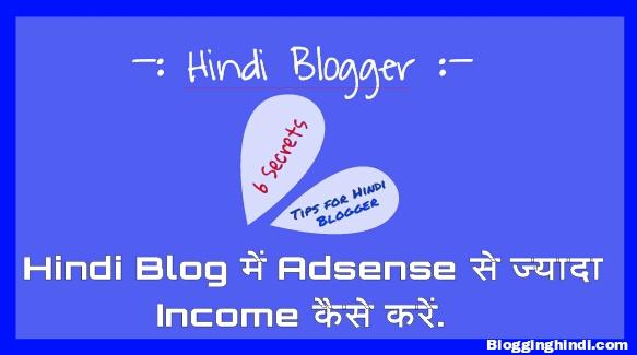 Hindi Blogger Blog me Adsense se Jyada earning income kaise kare How to Increase Income of Adsense
