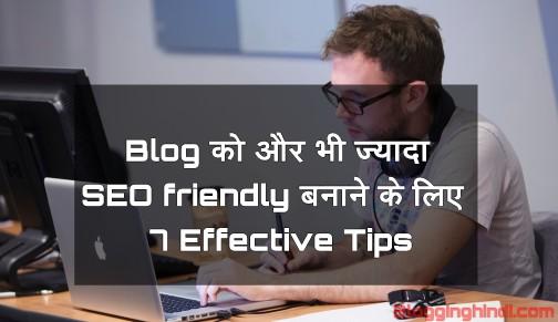 Blog ko Aur Bhi jyada SEO friendly banane ke liye 7 effective tips. Make Your Blog More SEO Friendly 7 Tips