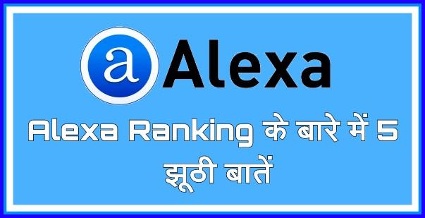Alexa Ranking ke baare me 5 Galat aur jhoothi baate. 5 Real Fake and wrong about Alexa