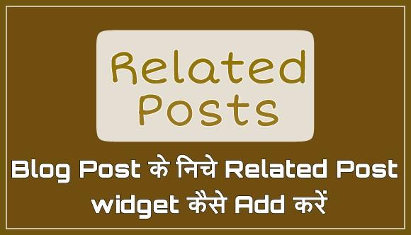 Blog ki post ke niche related post widget kaise add kare How to add Related posts widget below the post