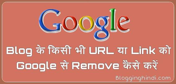 Blog ke kisi bhi URL ya Link Ko Google se Remove Kaise Karwaye How to remove any url link from Google