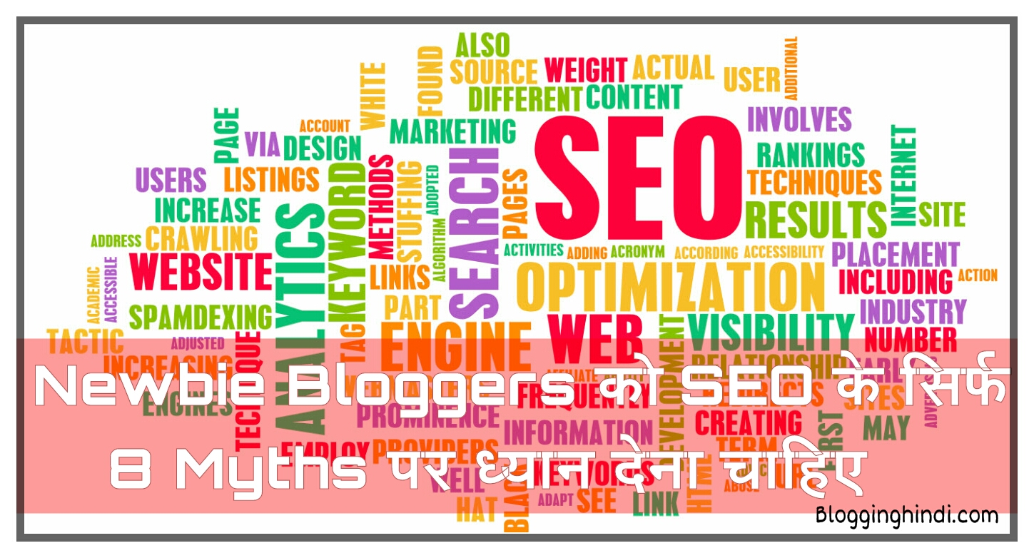 Newbie Bloggers ke liye 8 important SEO Myths