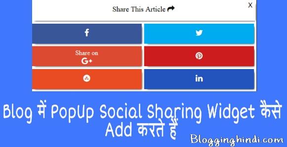 Blogger Blog me Popup Social Sharing Buttons Widget Kaise add kare.